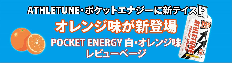 POCKET ENERGYオレンジ味 特設レビューページ
