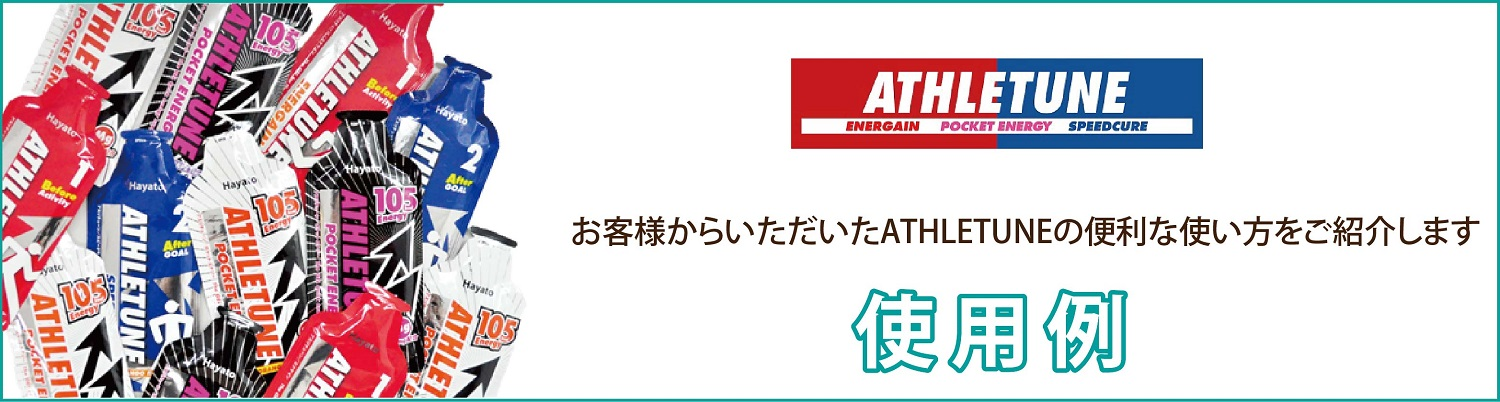 ATHLETUNE使用例