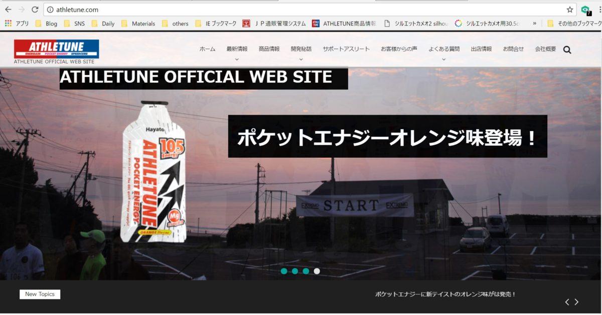 オフィシャルウェブサイトが新しくなりました。