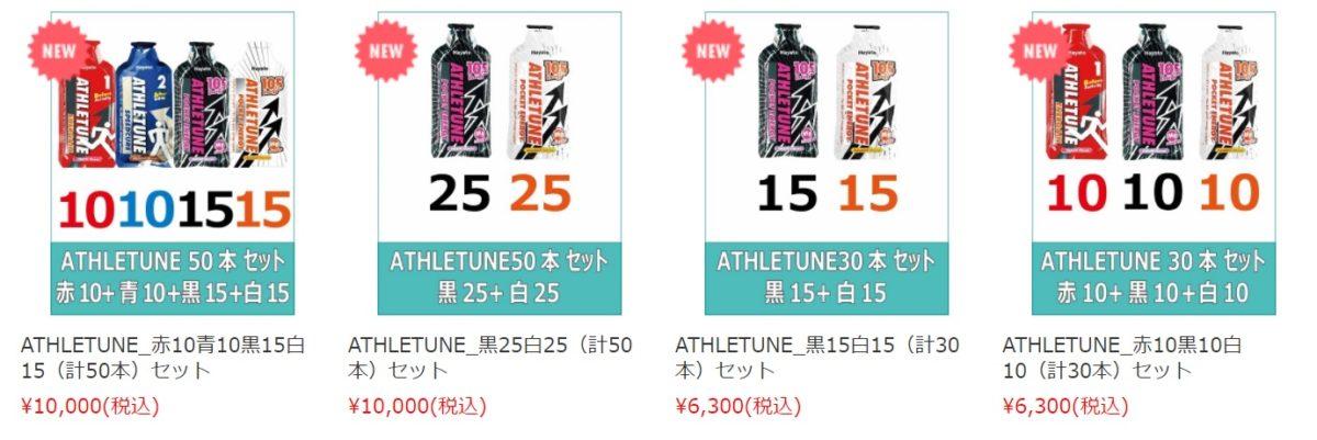 【隼ネットショップ】お得な30・50本セットに新しい組み合わせ登場!