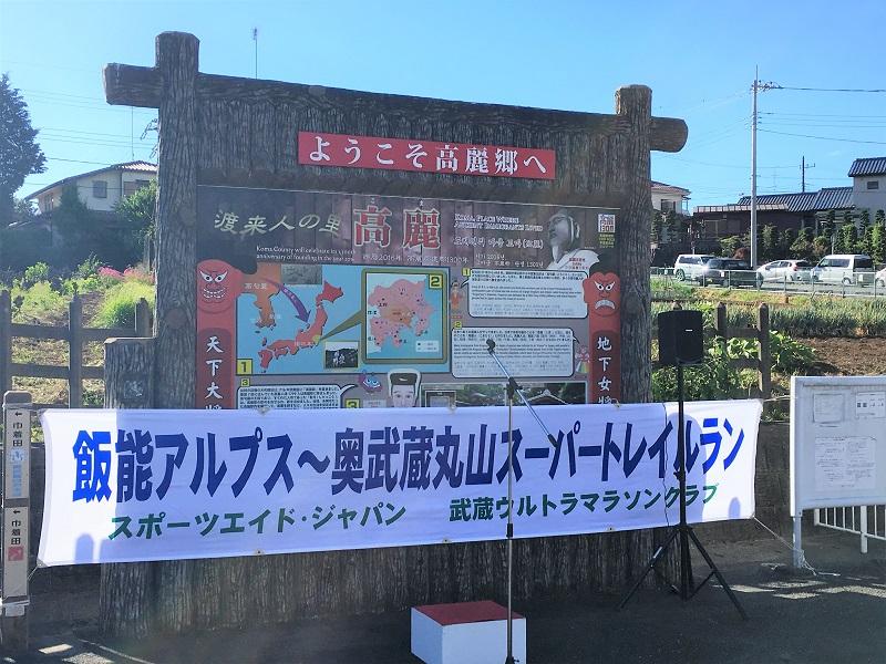 飯能アルプス奥武蔵丸山トレイルラン