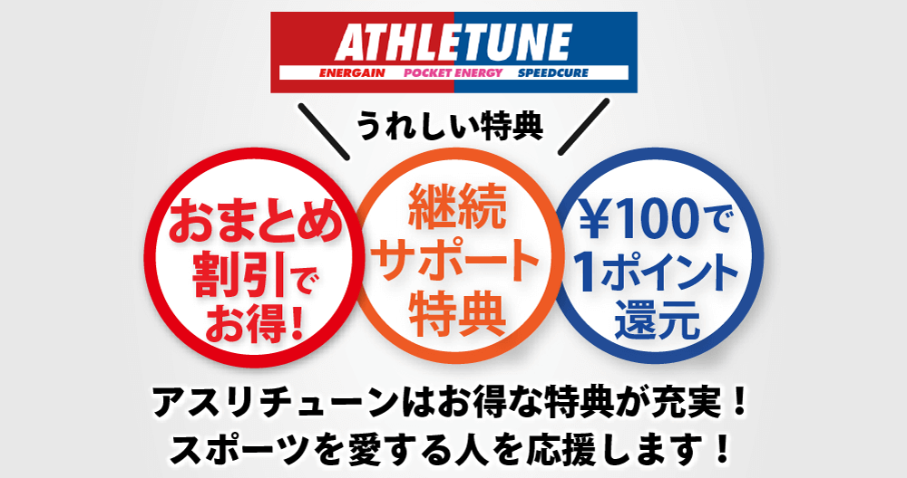 隼ネットショップの特典【まとめ】