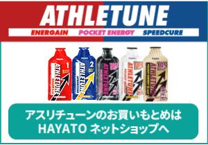 アスリチューンお買い求めのお客様はhayato netshop へ
