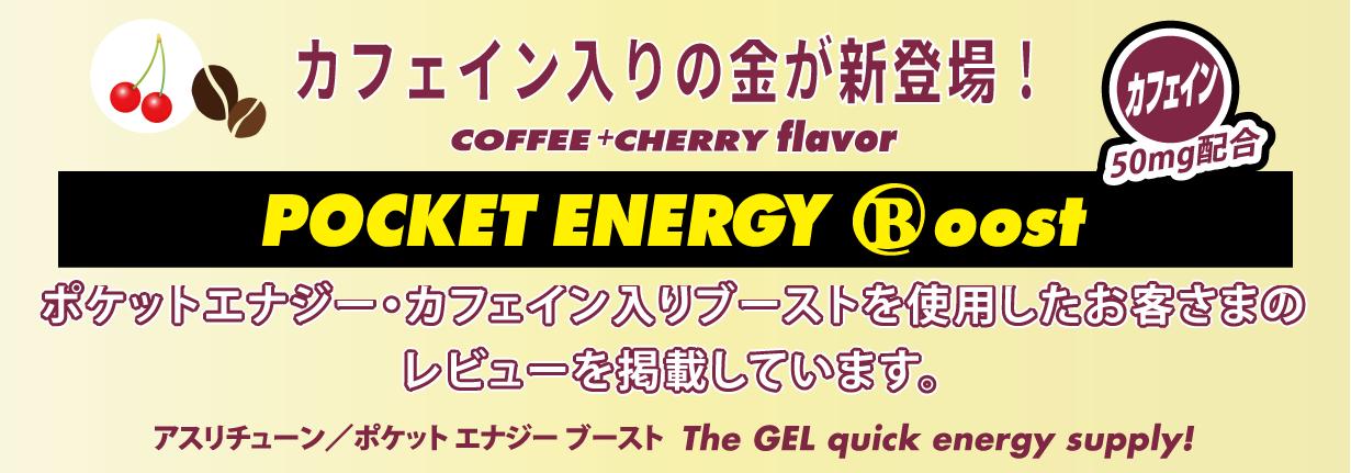 POCKET ENERGYチェリーコーヒー味 特設レビューページ