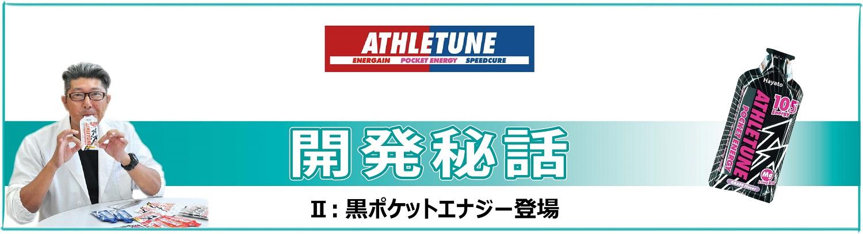 ATHLETUNE開発秘話Ⅱ