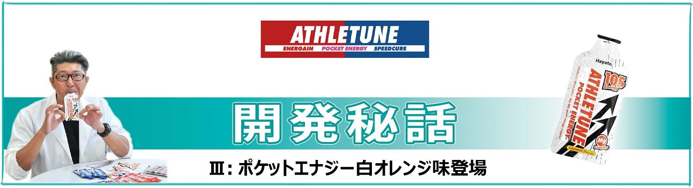 ATHLETUNE開発秘話Ⅲ