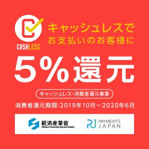 隼ネットショップは「キャッシュレス消費者還元事業者」登録済。